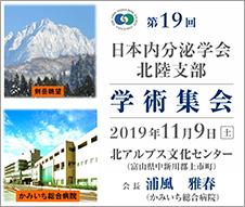 第19回日本内分泌学会北陸支部学術集会